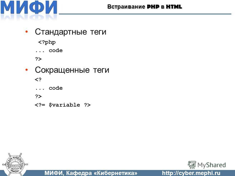 МИФИ, Кафедра «Кибернетика»http://cyber.mephi.ru Встраивание PHP в HTML Стандартные теги  Сокращенные теги