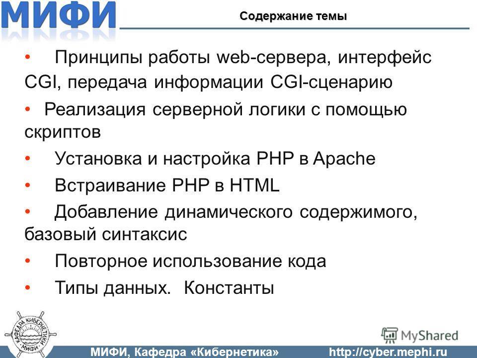Принципы работы web-сервера, интерфейс CGI, передача информации CGI-сценарию Реализация серверной логики с помощью скриптов Установка и настройка PHP в Apache Встраивание PHP в HTML Добавление динамического содержимого, базовый синтаксис Повторное ис