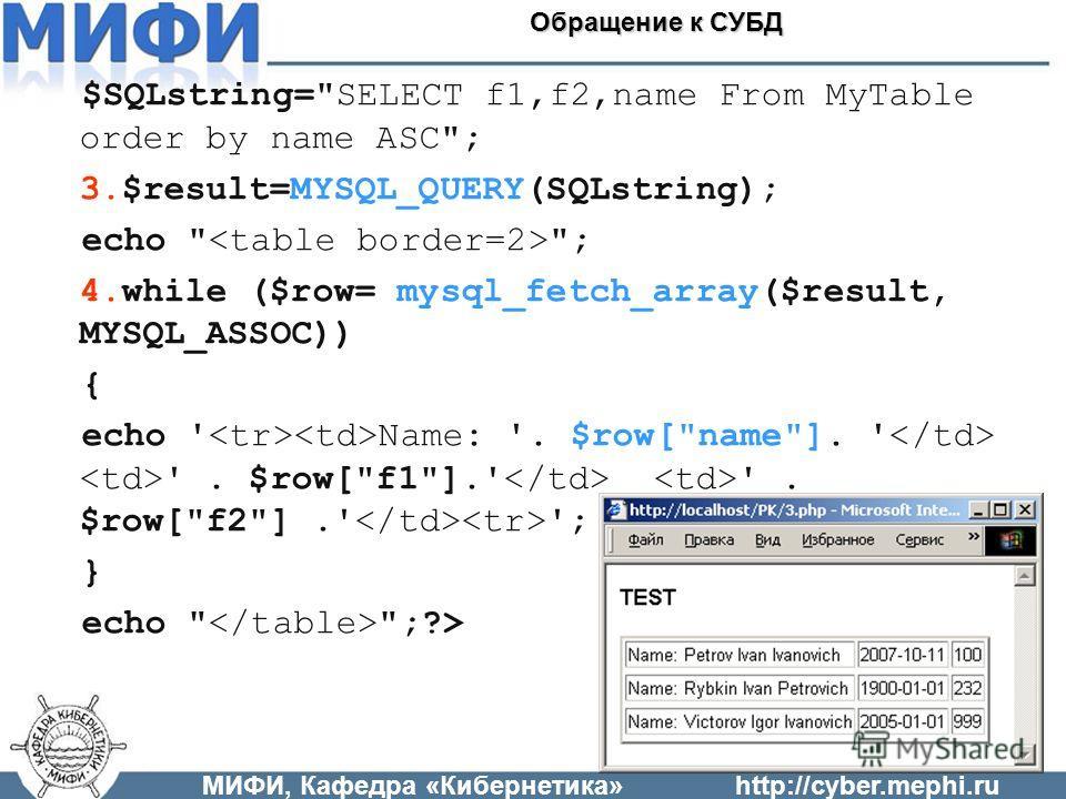 $SQLstring=