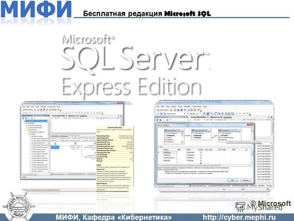 Бесплатная редакция Microsoft SQL МИФИ, Кафедра «Кибернетика»http://cyber.mephi.ru © Microsoft