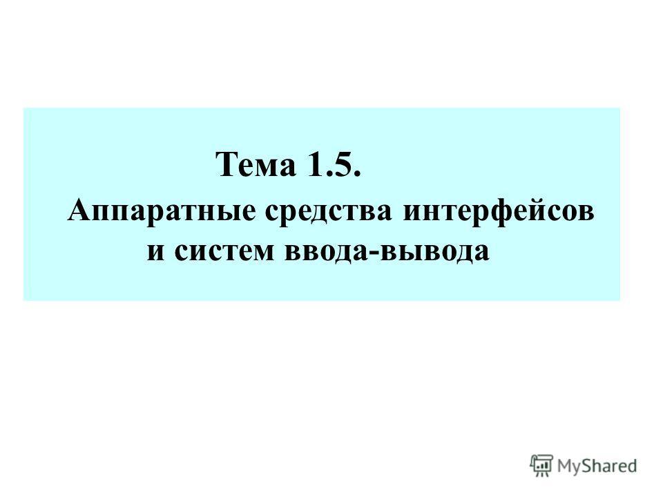 Тема 1.5. Аппаратные средства интерфейсов и систем ввода-вывода