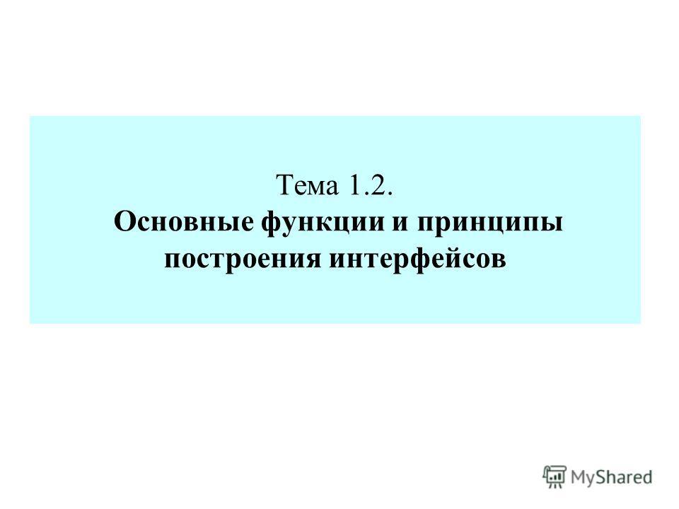 Тема 1.2. Основные функции и принципы построения интерфейсов