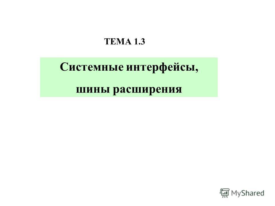 Системные интерфейсы, шины расширения ТЕМА 1.3