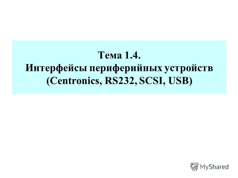 Тема 1.4. Интерфейсы периферийных устройств (Centronics, RS232, SCSI, USB)
