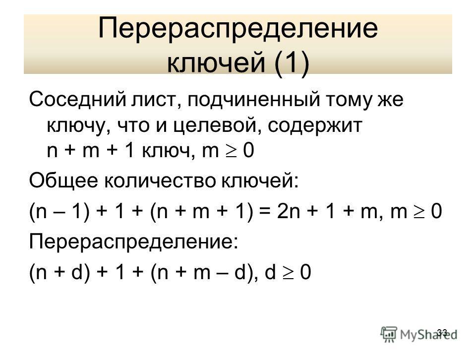Перераспределение ключей (1) Соседний лист, подчиненный тому же ключу, что и целевой, содержит n + m + 1 ключ, m 0 Общее количество ключей: (n – 1) + 1 + (n + m + 1) = 2n + 1 + m, m 0 Перераспределение: (n + d) + 1 + (n + m – d), d 0 33