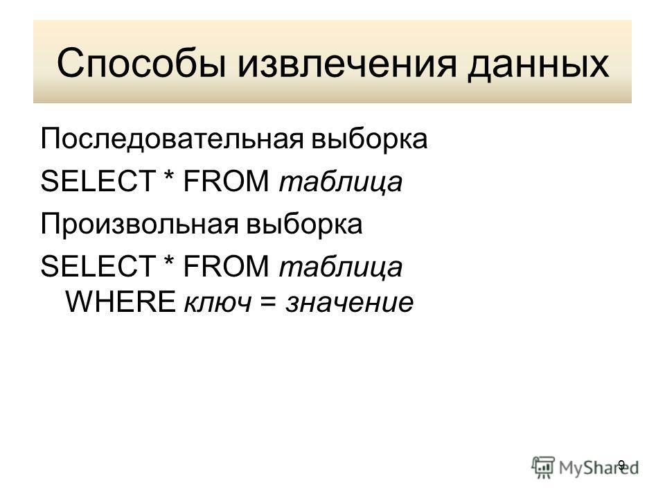 Способы извлечения данных Последовательная выборка SELECT * FROM таблица Произвольная выборка SELECT * FROM таблица WHERE ключ = значение 9