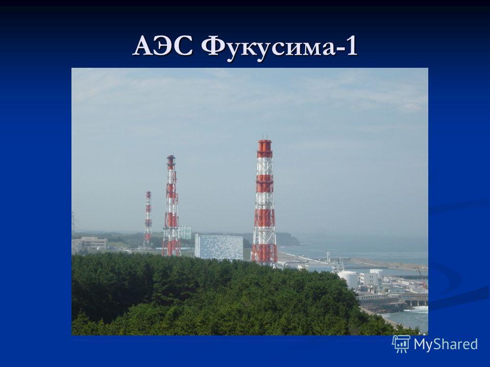 Аэс фукусима 1 студентка 2 курса имо