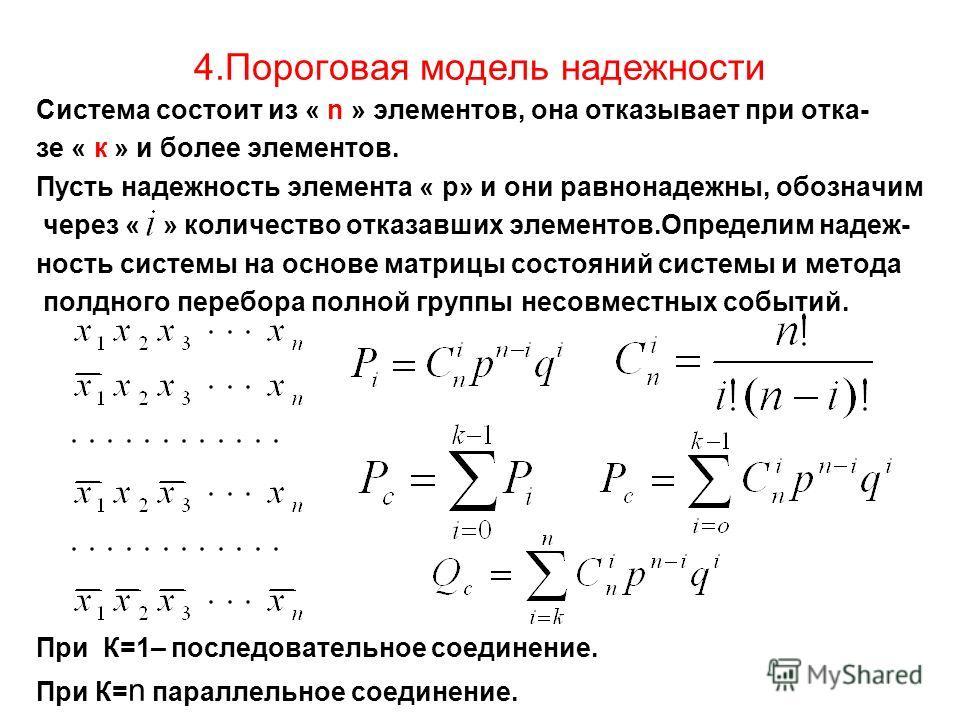 4.Пороговая модель надежности Система состоит из « n » элементов, она отказывает при отка- зе « к » и более элементов. Пусть надежность элемента « р» и они равнонадежны, обозначим через « » количество отказавших элементов.Определим надеж- ность систе