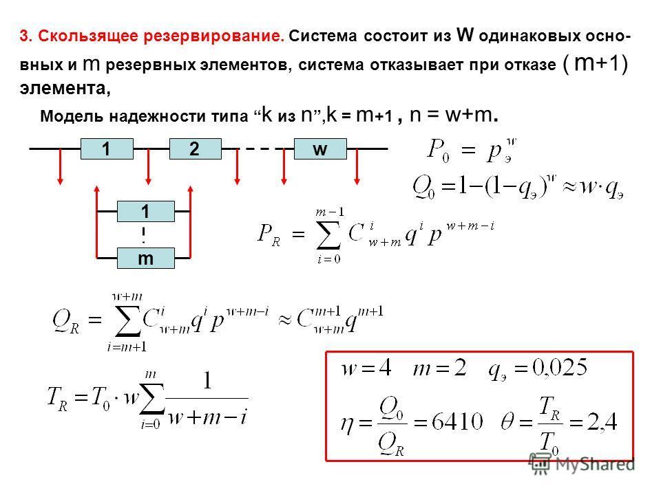 3. Скользящее резервирование. Система состоит из W одинаковых осно- вных и m резервных элементов, система отказывает при отказе ( m +1) элемента, Модель надежности типа k из n, k = m +1, n = w+m. 12w 1 m