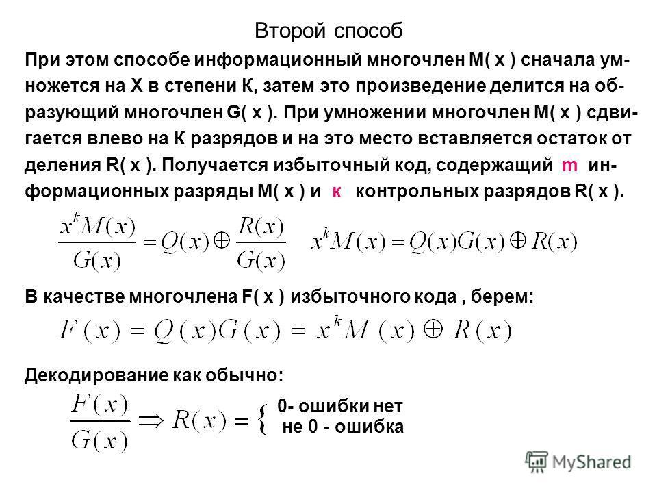 Второй способ При этом способе информационный многочлен М( х ) сначала ум- ножется на Х в степени К, затем это произведение делится на об- разующий многочлен G( x ). При умножении многочлен М( х ) сдви- гается влево на К разрядов и на это место встав
