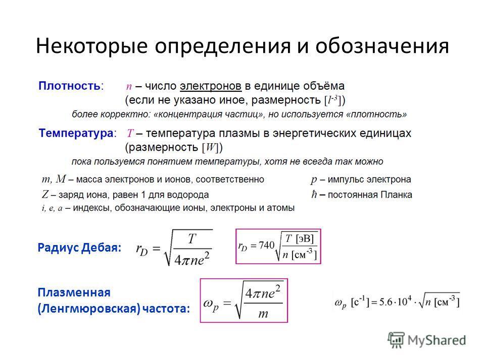 Некоторые определения и обозначения Плазменная (Ленгмюровская) частота: Радиус Дебая: