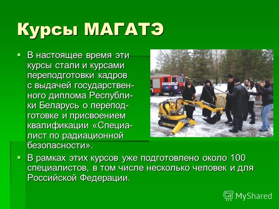 Курсы МАГАТЭ В настоящее время эти курсы стали и курсами переподготовки кадров с выдачей государствен- ного диплома Республи- ки Беларусь о перепод- готовке и присвоением квалификации «Специа- лист по радиационной безопасности». В настоящее время эти