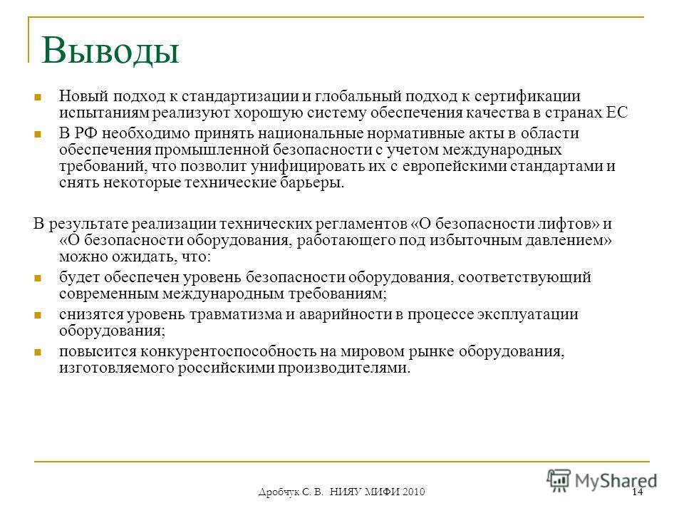Дробчук С. В. НИЯУ МИФИ 2010 14 Выводы Новый подход к стандартизации и глобальный подход к сертификации испытаниям реализуют хорошую систему обеспечения качества в странах ЕС В РФ необходимо принять национальные нормативные акты в области обеспечения