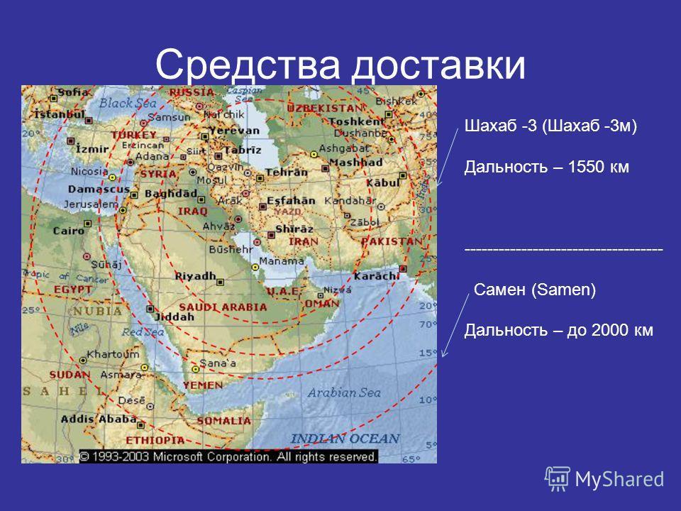 Средства доставки Шахаб -3 (Шахаб -3м) Дальность – 1550 км ----------------------------------- Самен (Samen) Дальность – до 2000 км