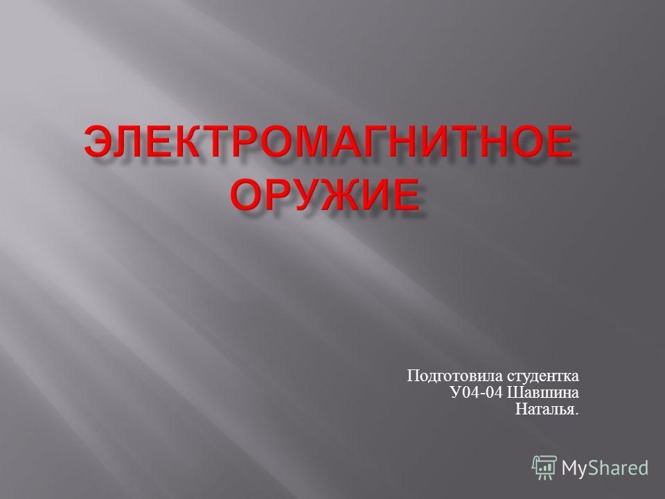 Подготовила студентка У 04-04 Шавшина Наталья.