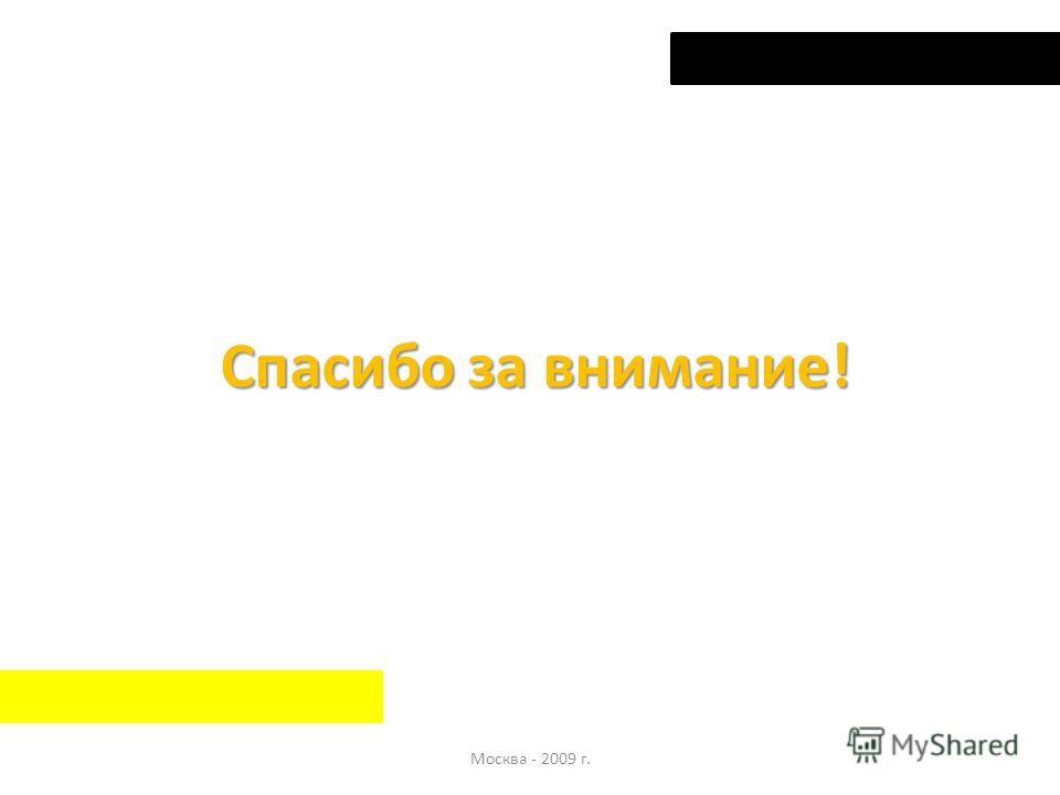 Спасибо за внимание! Москва - 2009 г.