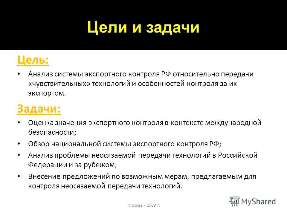 Цели и задачи Цель: Анализ системы экспортного контроля РФ относительно передачи «чувствительных» технологий и особенностей контроля за их экспортом. Задачи: Оценка значения экспортного контроля в контексте международной безопасности; Обзор националь