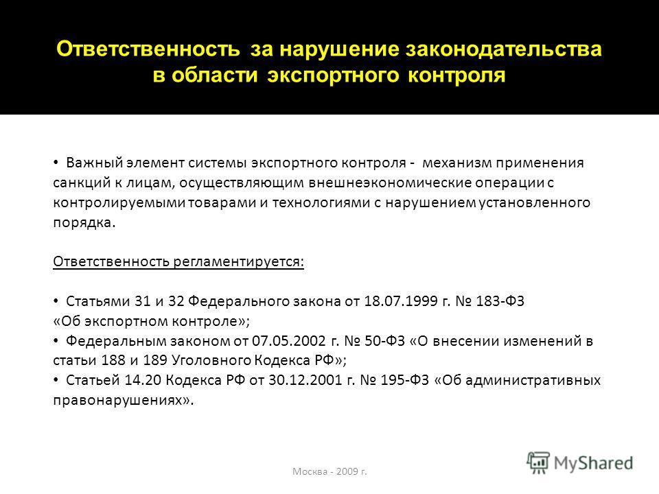 Ответственность за нарушение законодательства в области экспортного контроля Москва - 2009 г. Важный элемент системы экспортного контроля - механизм применения санкций к лицам, осуществляющим внешнеэкономические операции с контролируемыми товарами и