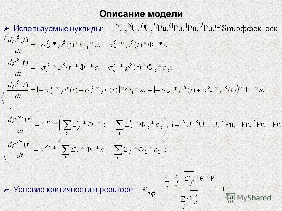 Описание модели Используемые нуклиды: эффек. оск. Условие критичности в реакторе: