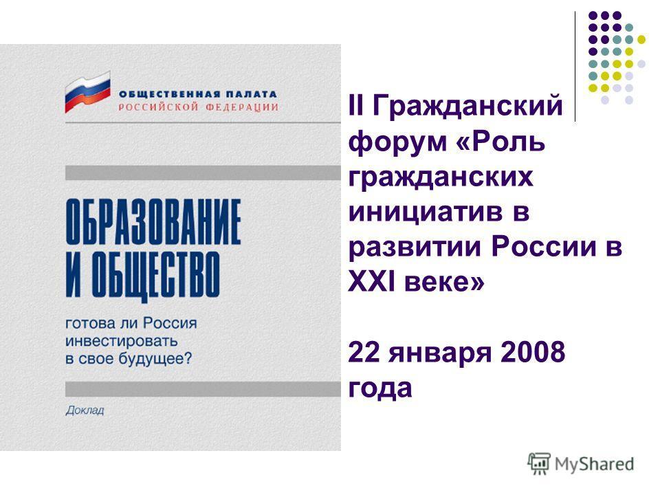 II Гражданский форум «Роль гражданских инициатив в развитии России в XXI веке» 22 января 2008 года