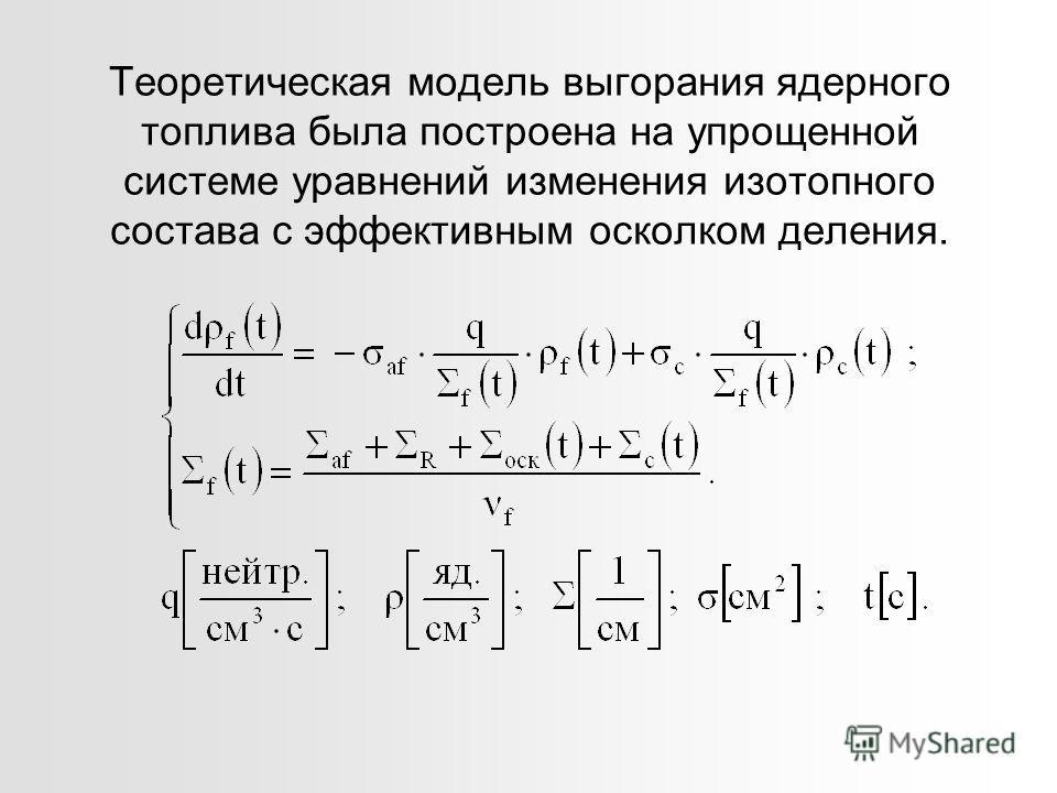 Теоретическая модель выгорания ядерного топлива была построена на упрощенной системе уравнений изменения изотопного состава с эффективным осколком деления.