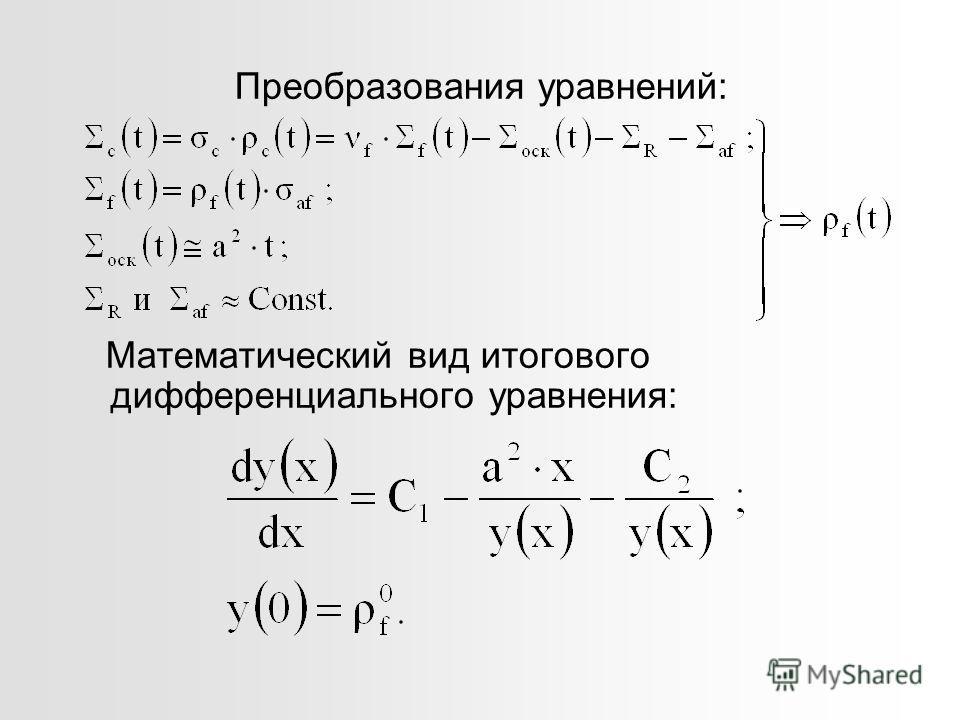 Преобразования уравнений: Математический вид итогового дифференциального уравнения: