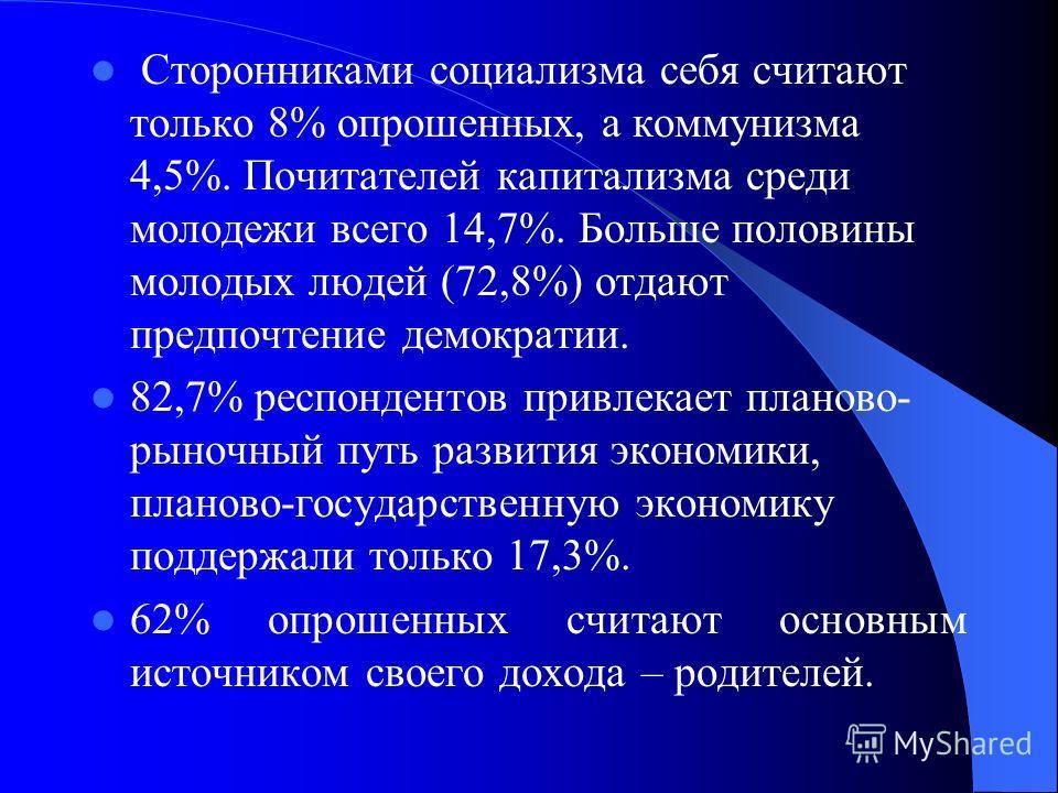 Сторонниками социализма себя считают только 8% опрошенных, а коммунизма 4,5%. Почитателей капитализма среди молодежи всего 14,7%. Больше половины молодых людей (72,8%) отдают предпочтение демократии. 82,7% респондентов привлекает планово- рыночный пу