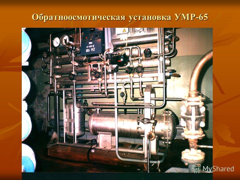 Обратноосмотическая установка УМР-65