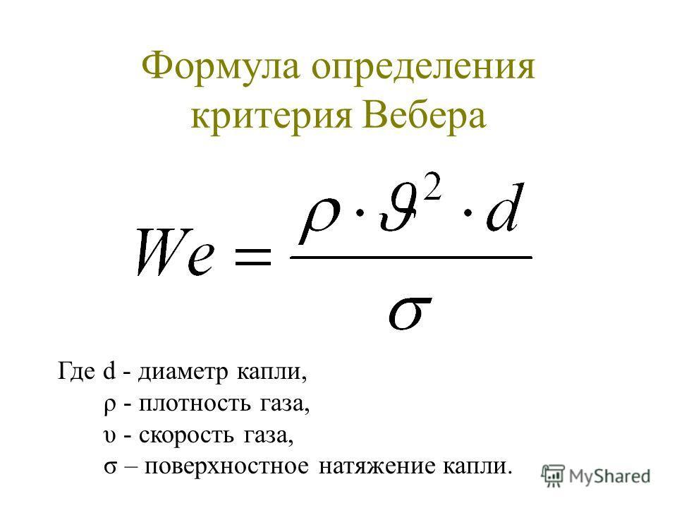 Формула определения критерия Вебера Где d - диаметр капли, ρ - плотность газа, υ - скорость газа, σ – поверхностное натяжение капли.