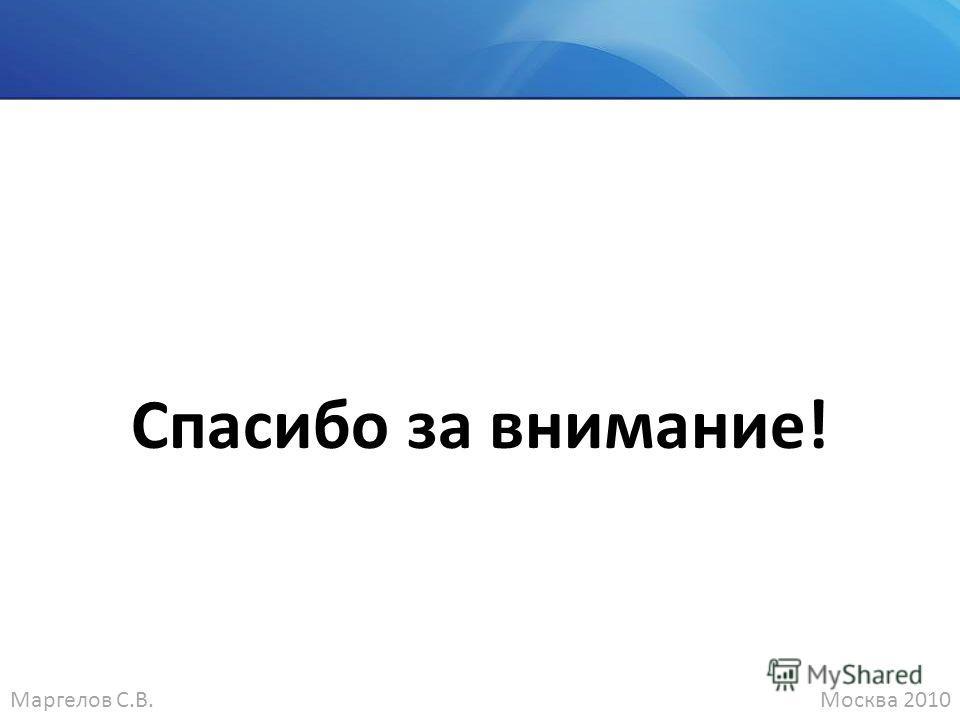 Спасибо за внимание! Маргелов С.В.Москва 2010