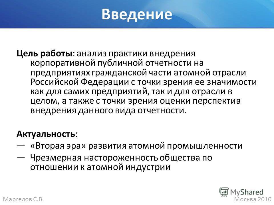 Цель работы: анализ практики внедрения корпоративной публичной отчетности на предприятиях гражданской части атомной отрасли Российской Федерации с точки зрения ее значимости как для самих предприятий, так и для отрасли в целом, а также с точки зрения