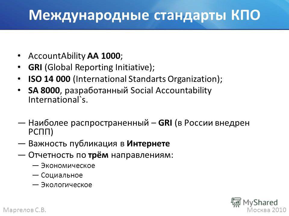 AccountAbility AA 1000; GRI (Global Reporting Initiative); ISO 14 000 (International Standarts Organization); SA 8000, разработанный Social Accountability International`s. Наиболее распространенный – GRI (в России внедрен РСПП) Важность публикация в