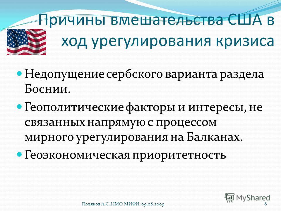 Причины вмешательства США в ход урегулирования кризиса Недопущение сербского варианта раздела Боснии. Геополитические факторы и интересы, не связанных напрямую с процессом мирного урегулирования на Балканах. Геоэкономическая приоритетность 8Поляков А