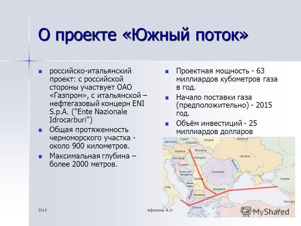 О проекте «Южный поток» российско-итальянский проект: с российской стороны участвует ОАО «Газпром», с итальянской – нефтегазовый концерн ENI S.p.A. (