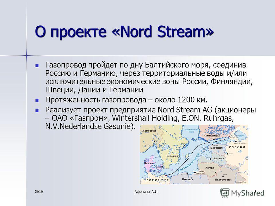 2010Афонина А.И.3 О проекте «Nord Stream» Газопровод пройдет по дну Балтийского моря, соединив Россию и Германию, через территориальные воды и/или исключительные экономические зоны России, Финляндии, Швеции, Дании и Германии Газопровод пройдет по дну