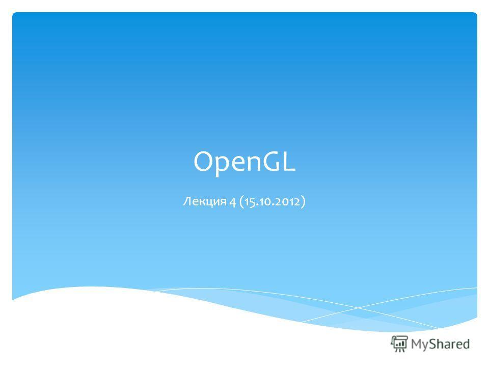 OpenGL Лекция 4 (15.10.2012)