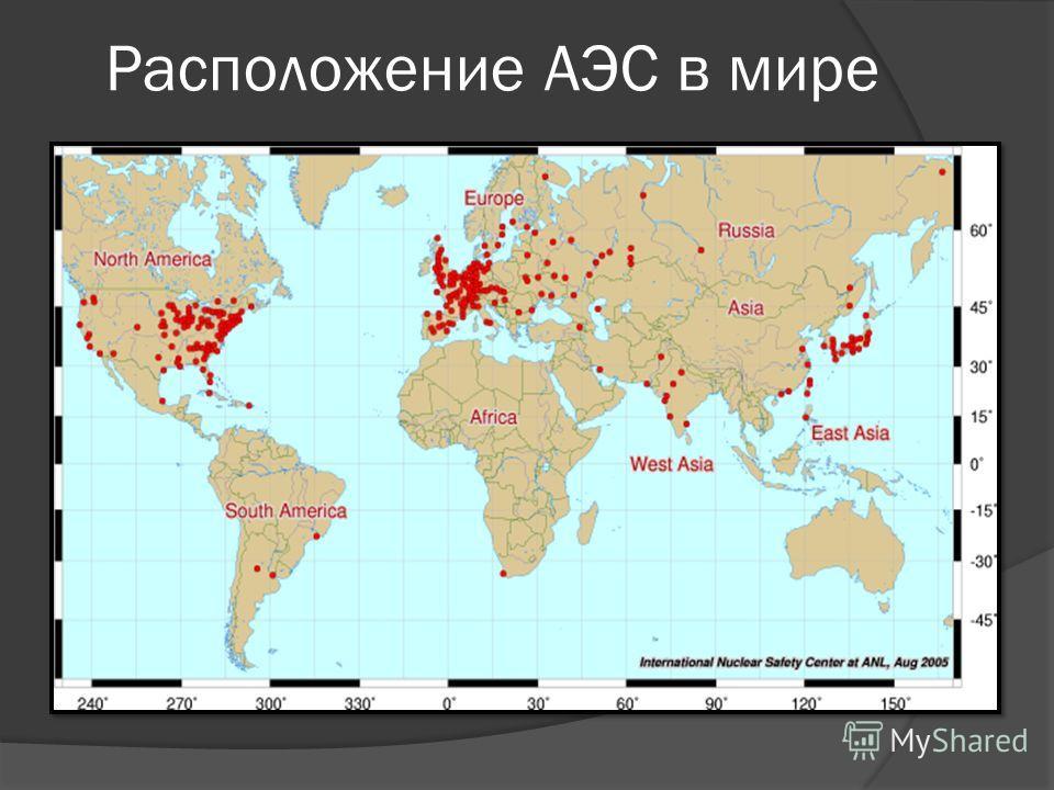 Расположение АЭС в мире