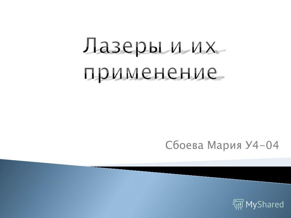 Сбоева Мария У4-04