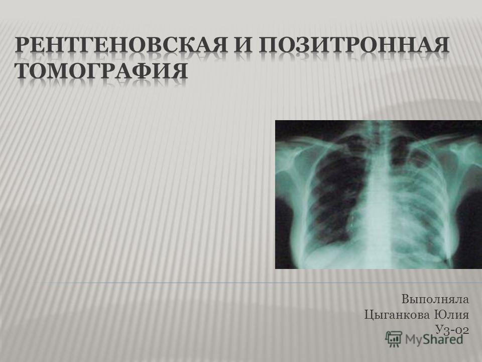 Выполняла Цыганкова Юлия У3-02