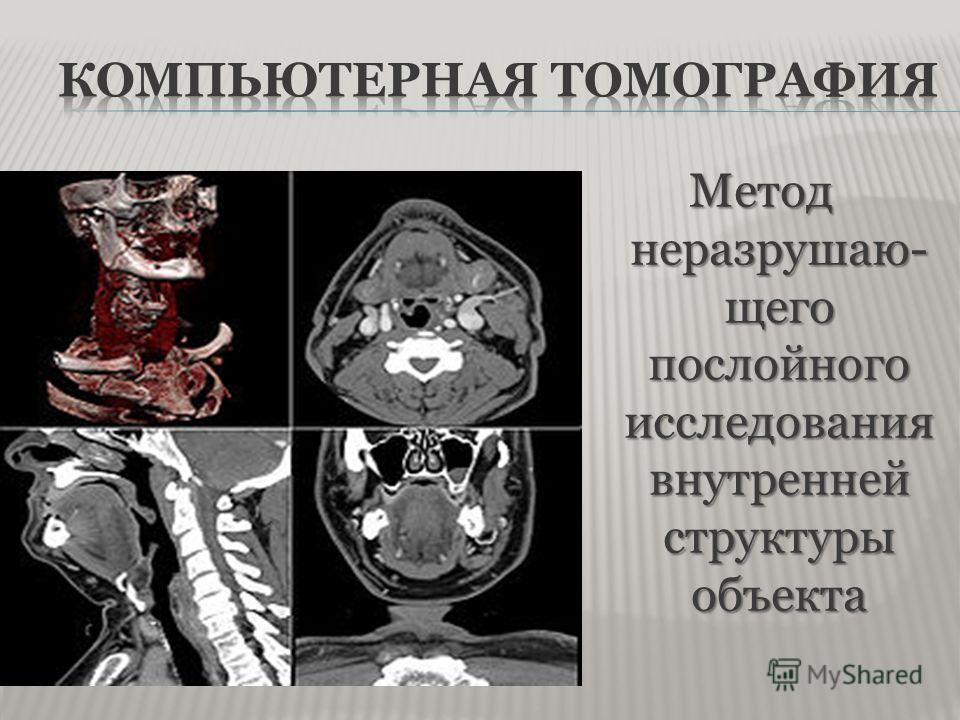 Метод неразрушаю- щего послойного исследования внутренней структуры объекта