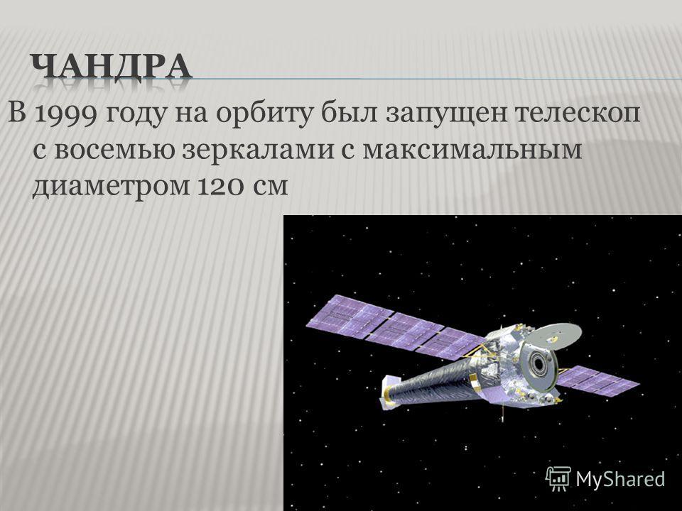 В 1999 году на орбиту был запущен телескоп с восемью зеркалами с максимальным диаметром 120 см