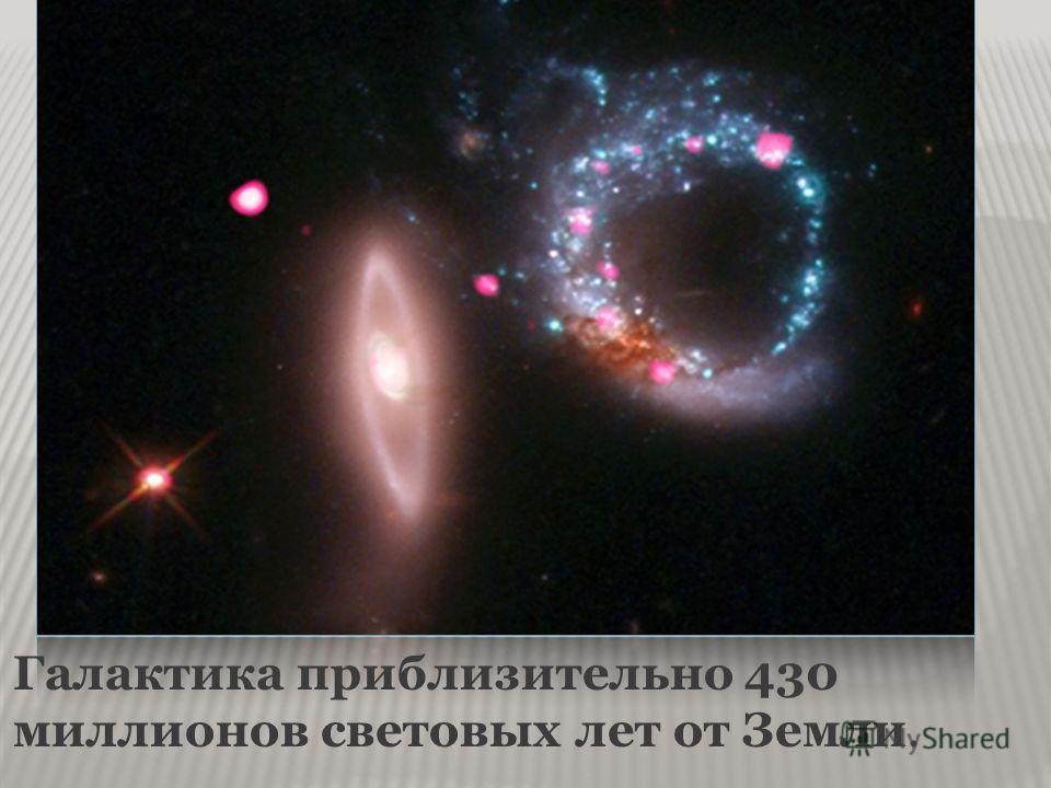 Галактика приблизительно 430 миллионов световых лет от Земли.