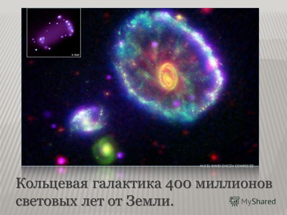 Кольцевая галактика 400 миллионов световых лет от Земли.