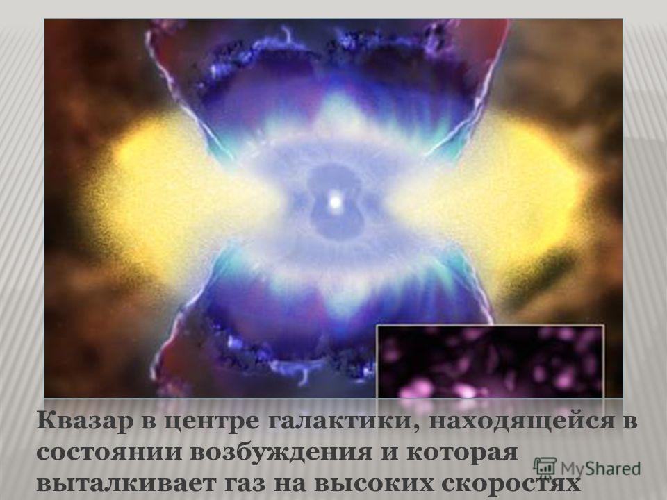 Квазар в центре галактики, находящейся в состоянии возбуждения и которая выталкивает газ на высоких скоростях