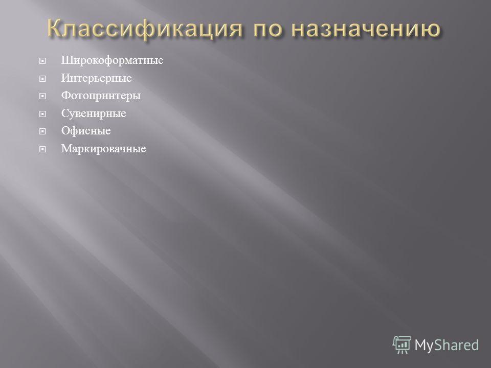 Широкоформатные Интерьерные Фотопринтеры Сувенирные Офисные Маркировачные