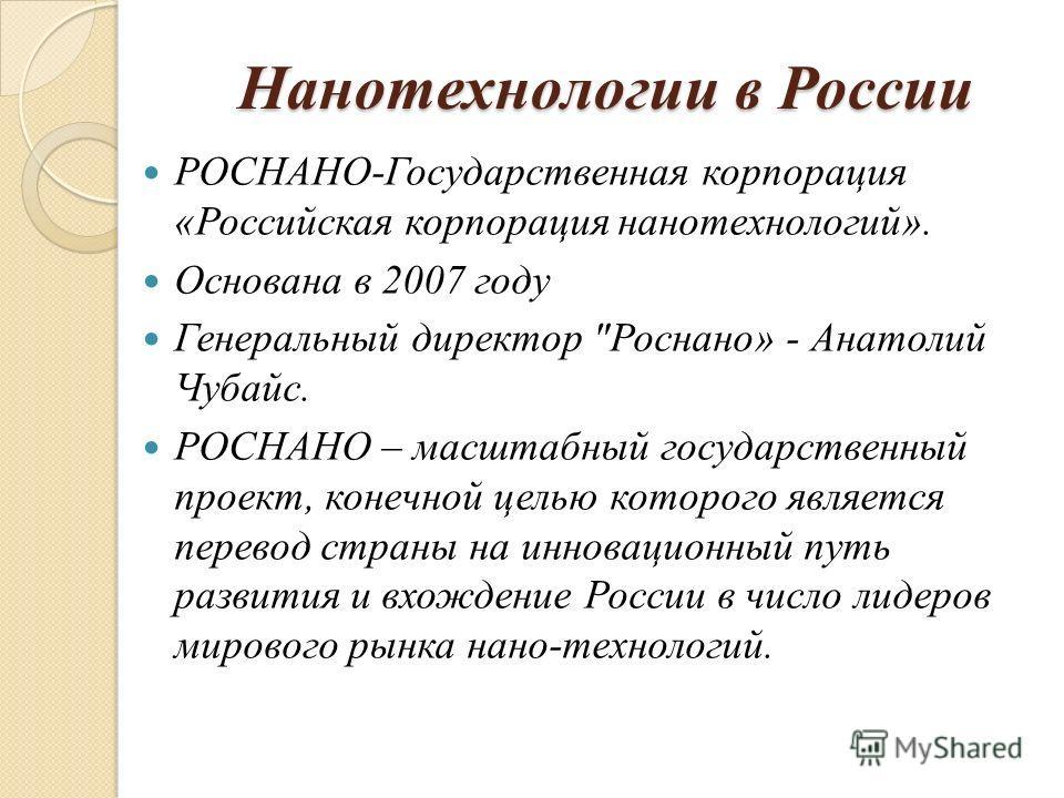 Нанотехнологии в России РОСНАНО-Государственная корпорация «Российская корпорация нанотехнологий». Основана в 2007 году Генеральный директор