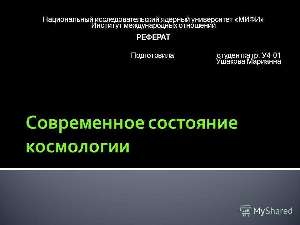 Презентация на тему Национальный исследовательский ядерный  1 Национальный исследовательский ядерный университет МИФИ Институт международных отношений РЕФЕРАТ Подготовиластудентка