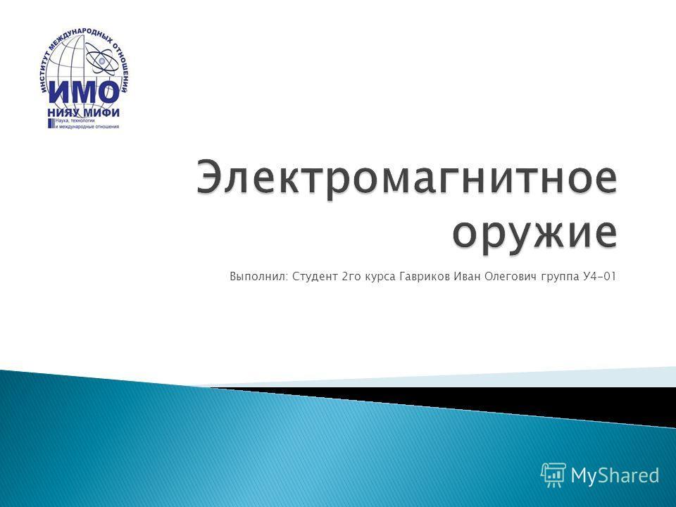 Выполнил: Студент 2го курса Гавриков Иван Олегович группа У4-01