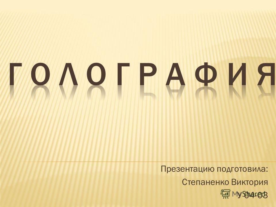 Презентацию подготовила: Степаненко Виктория У 04-03