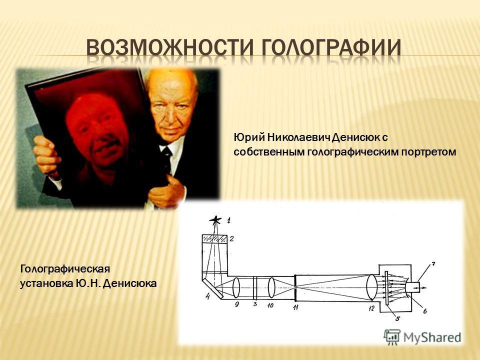 Юрий Николаевич Денисюк с собственным голографическим портретом Голографическая установка Ю.Н. Денисюка